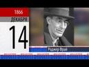 День в истории на Первом Республиканском 14 12 18