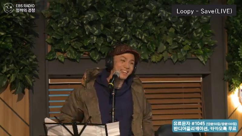 루피 Loopy Save Feat 팔로알토 Prod 코드 쿤스트 라이브