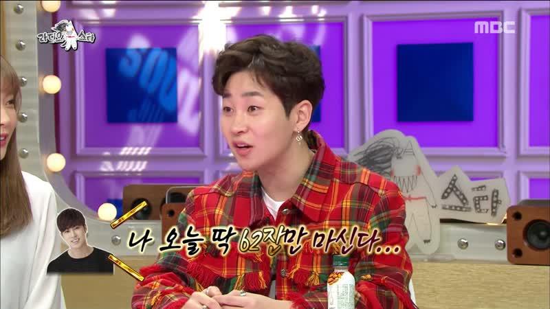20181212 Radio Star MBC 595 ep Отрывок в котором DinDin упоминает Юнхо