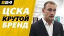 РК ЦСКА презентовал программу на 5 лет | Sport24