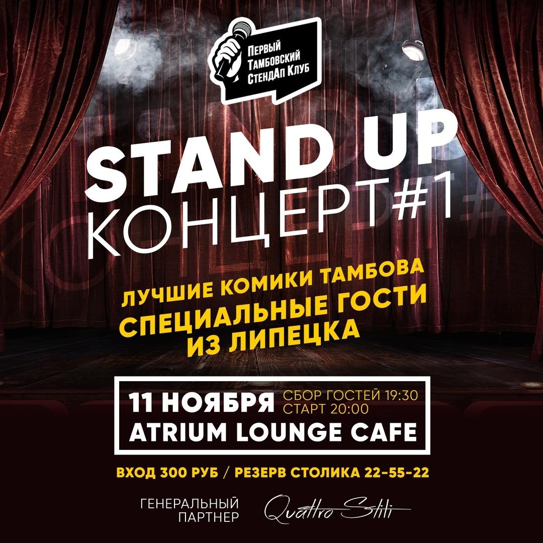 Афиша Тамбов 11.11 STAND UP Atrium Lounge cafe