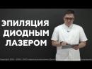 Обучение лазерной эпиляции в тренинговом центре Доктора Микрюкова