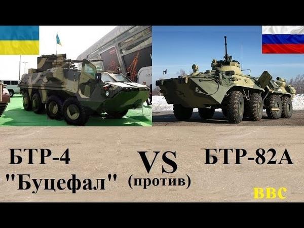 БТР-4 Буцефал против БТР-82А. Украинский бронетранспортер vs российский! Сравнение БТР
