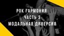 Модальная диверсия Гармония в стиле Nirvana Soundgarden My Bloody Valentine