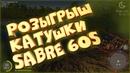 Розыгрыш катушки Syberia Sabre 60s. Ловля лягушек для живца • Русская рыбалка 4