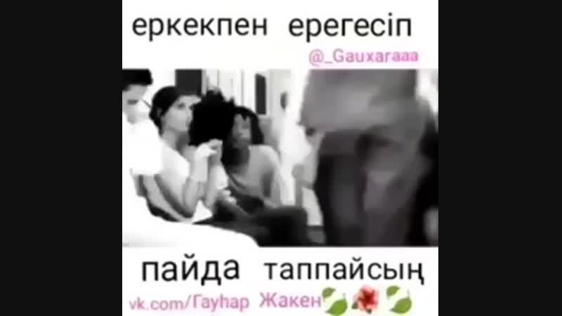 Еркекпен ерегісіп пайда таппайсын.mp4