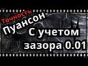 Плоская Шлифовка/ ШЛИФОВАНИЕ ПУАНСОНА В СОТКАХ С ЗАЗОРОМ В СОТКУ