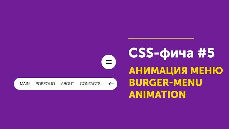 CSS фича 5 ➤ Анимация для меню | Menu CSS3 Animation