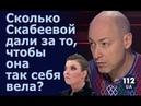 Гордон: Скабеева отстаивает фашистскую идеологию своего государства
