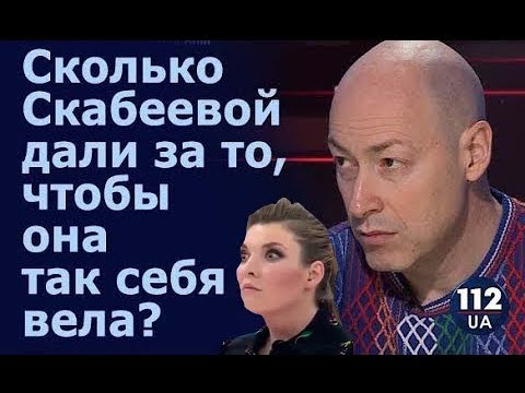 Гордон: рупор Кремля Берта Вальтеровна Скабеева отстаивает фашистскую идеологию своего государства