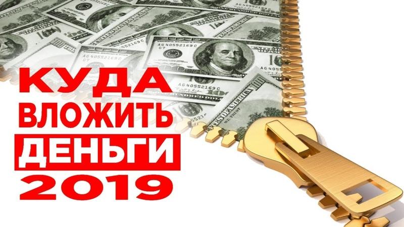 Куда вложить деньги в 2019 году Топ 5 выгодных инвестиций Пассивный доход и заработок