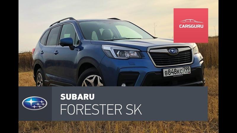 Новый Subaru Forester SK