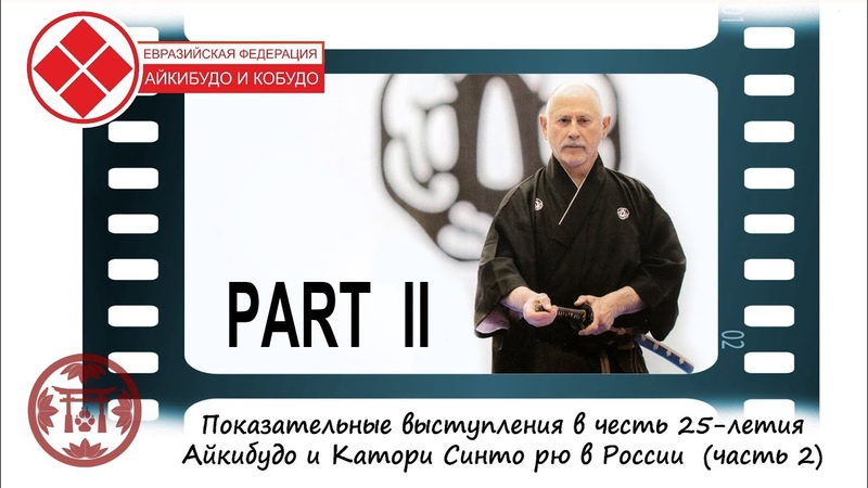 Demonstration performances for the 25th anniversary of Aikibudo and Katori Shinto ryu in Russia (2)
