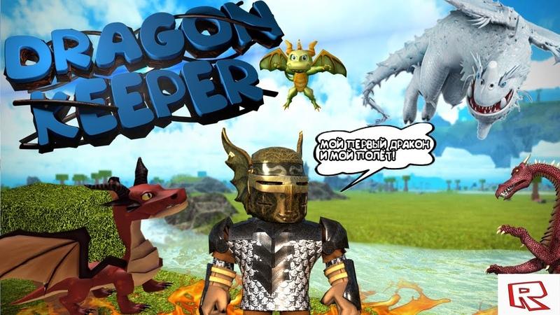 Roblox dragon keeper Roblox Dragon Keeper Путь нуба