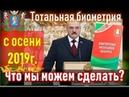 Тотальная биометрия в Беларуси с осени 2019 г. Как избежать катастрофы.