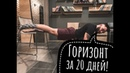 Горизонт planche за 20 дней Новый челлендж Первое видео на канале Воркаут Workout