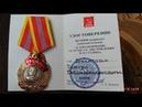 Булатов Тимур 18.09.2018 г. награждён медалью за подписью Зюганова Г.А.