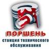 """VAG """"Поршень"""" СПб Невский район"""