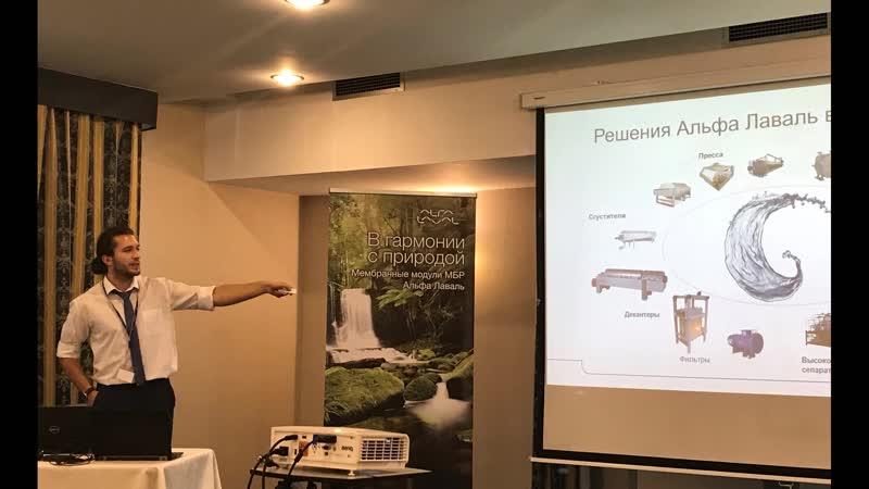 В гармонии с природой - выездной семинар для ключевых заказчиков подразделения Водные сепарационные технологии Альфа Лаваль