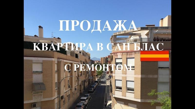 Продажа большой квартиры в районе Сан Блас, Аликанте. Квартира с ремонтом в Испании.