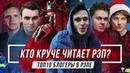 Кто круче читает рэп? - Джарахов, Хованский, Ивангай, Соболев, Big Russian Boss vsrap