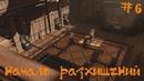 Shadow of the Tomb Raider Прохождение Начало расхищений 6