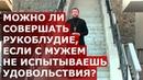 Можно ли совершать рукоблудие, если с мужем не испытываешь удовольствия? Священник Игорь Сильченков