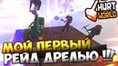 HURTWORLD МОЙ ПЕРВЫЙ РЕЙД ДРЕЛЬЮ РЕЙДИМ КЛАНОМ