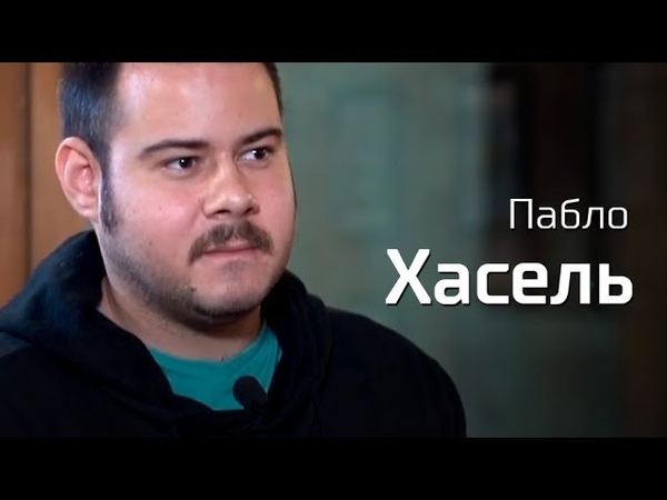 Пабло Хасель о борьбе с фашизмом в современной Испании По живому