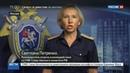 Новости на Россия 24 СКР возбудил три дела по факту обстрелов Донбасса