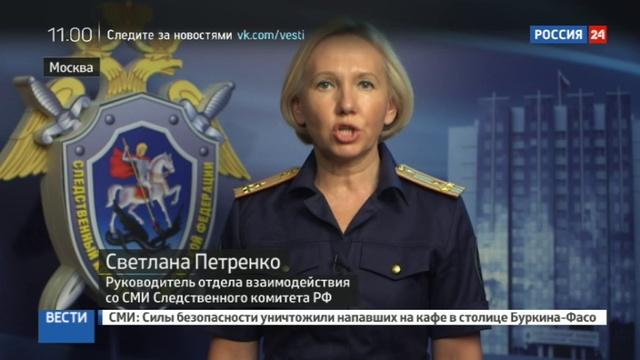 Новости на Россия 24 • СКР возбудил три дела по факту обстрелов Донбасса