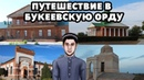 РОДИНА РОССИЙСКИХ КАЗАХОВ / ПУТЕШЕСТВИЕ В БУКЕЕВСКУЮ ОРДУ