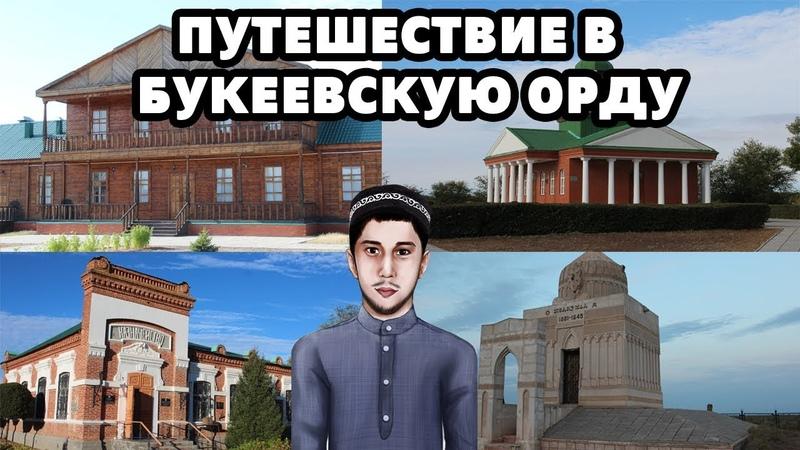 РОДИНА РОССИЙСКИХ КАЗАХОВ ПУТЕШЕСТВИЕ В БУКЕЕВСКУЮ ОРДУ