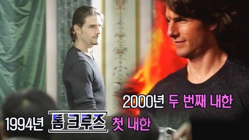 톰 크루즈, 슈퍼스타의 내한기 '친절한 톰 아저씨' @본격연예 한밤 75회 20180724