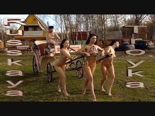 Russkaya Troyka. #Naked girl. #erotica.