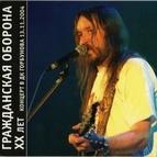 Гражданская Оборона альбом ХХ лет. Концерт в ДК Горбунова 13.11.2004