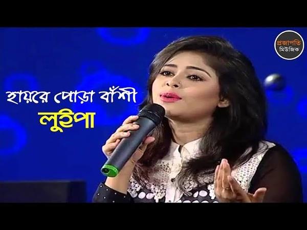 Hayre pora bashi | হায়রে পোড়া বাঁশী | Bangla Song | Luipa | Bengali Sad Song | Projapoti Music