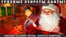 Viscera Cleanup Detail Santa's Rampage Грязные секреты Санты