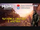 Metro: Exodus [Стримит Призрачный Кот] ► Пытаемся смыться с Каспия! 6