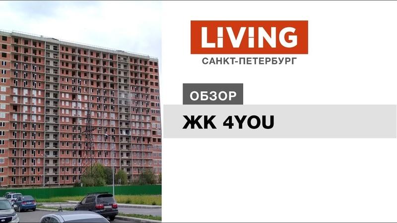 ЖК 4YOU отзыв Тайного Покупателя Аквилон Инвест Новостройки Санкт Петербурга