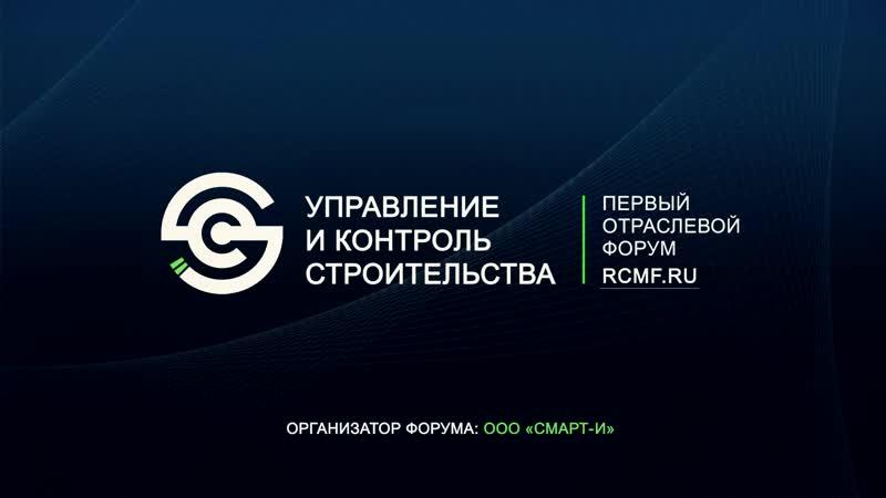 Итоги Первого российского отраслевого Форума Управление и контроль строительства