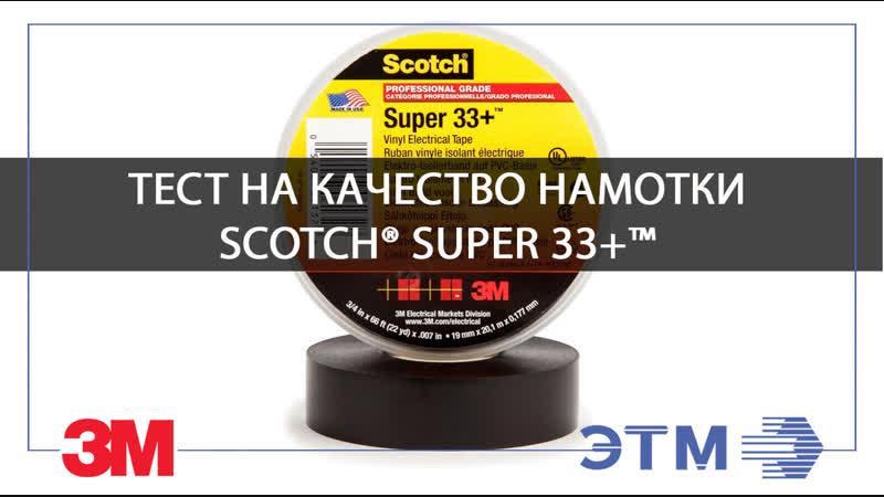 Scotch® Super 33™ тест на качество намотки