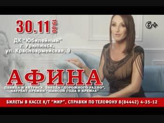 Афина_Урюпинск_30 ноября_15 сек
