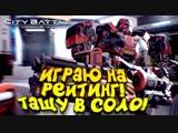 SHIMOROSHOW ИГРАЮ НА РЕЙТИНГ! - ТАЩУ КОМАНДУ В СОЛО! - CityBattle Virtual Earth #4