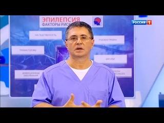 Онкоиммунология, эпилепсия, интимная гигиена   Доктор Мясников