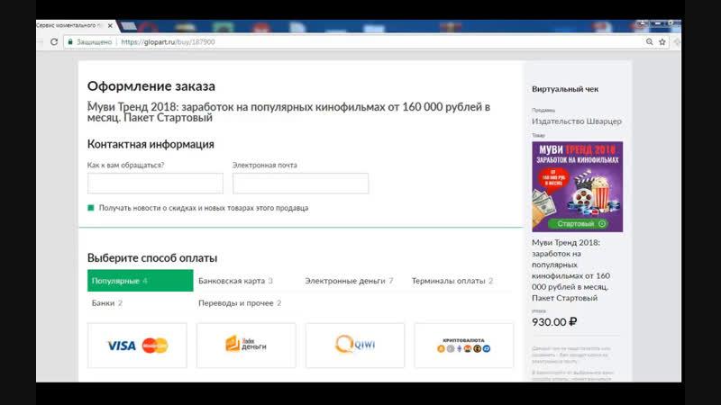 Муви тренд 2018 забрать за 1$ Gt78xh