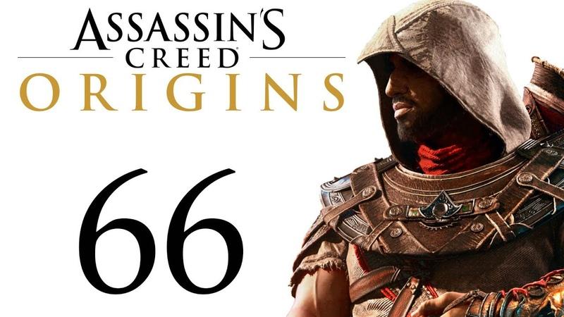 Assassin's Creed Истоки Опасные воды Арена Кирены 66 побочки PC