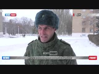 Итоги военного положения на Украине глазами жителей Донбасса.