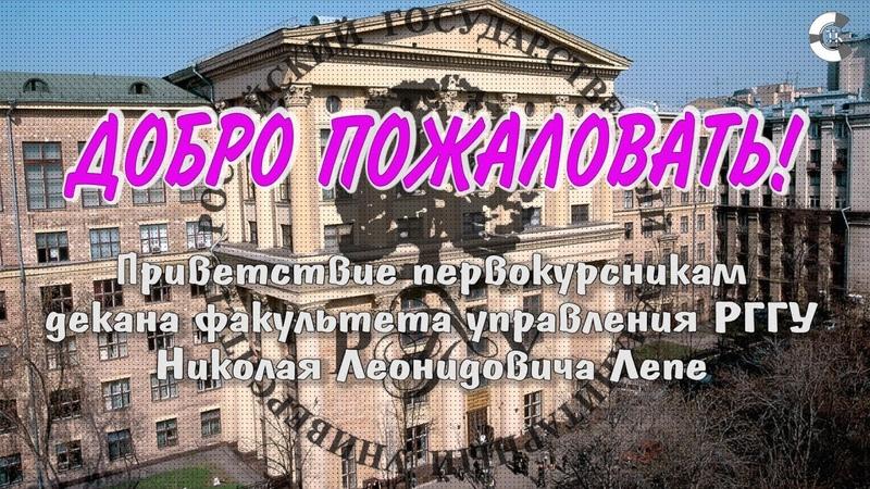 ДОБРО ПОЖАЛОВАТЬ В РГГУ! Н.Л. Лепе