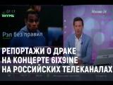 Репортажи о драке на концерте 6ix9ine на российских телеканалах [Рифмы и Панчи]